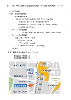 第5回横浜支部 学術講演会