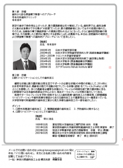 横浜支部 学術講演会